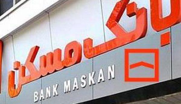 انحراف ۸هزار میلیارد تومانی منابع بانک مسکن