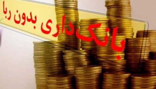 جزئیات لایحه جدید بانکداری بدون ربا
