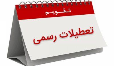 احتمال مخالفت مجلس با طرح تغییر تعطیلات پایان هفته