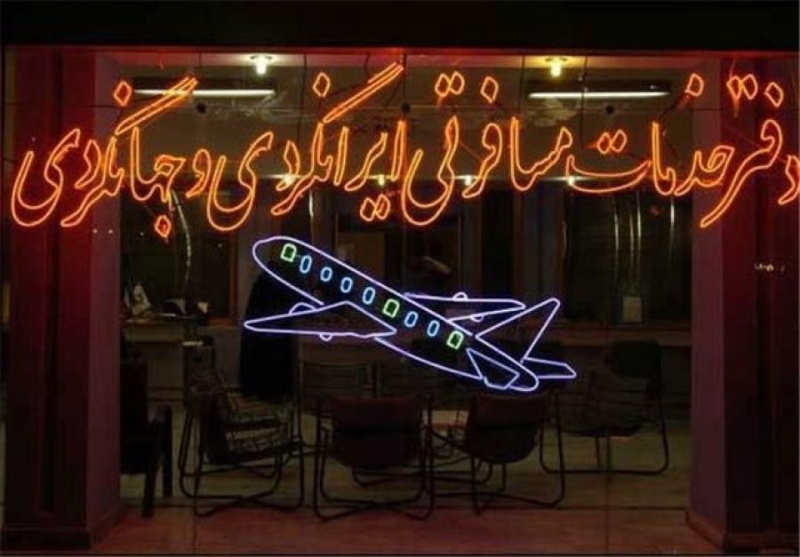 لغو مجوز ۱۵ آژانس مسافرتی در تهران