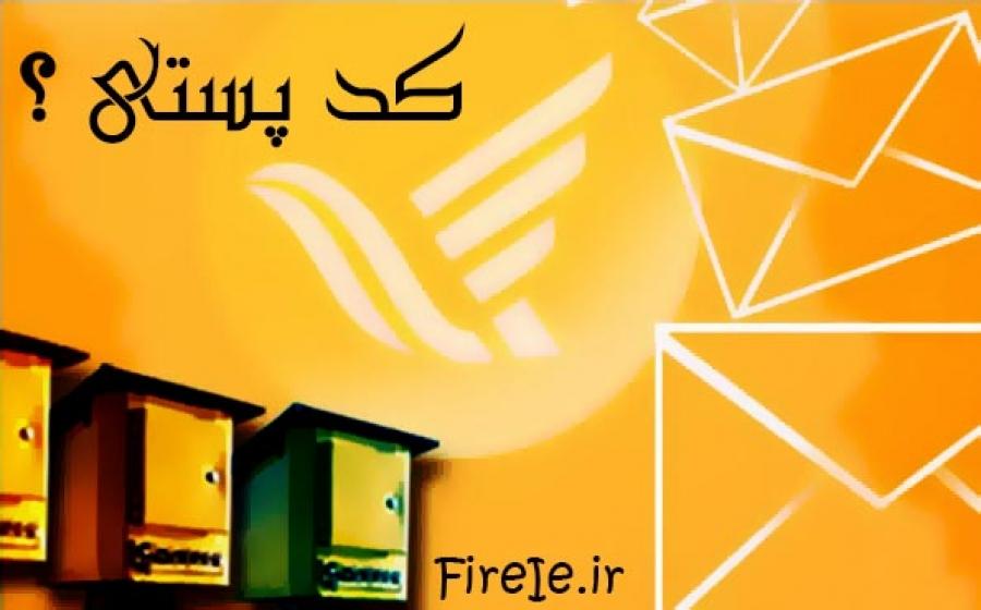 ایران ۴۸ میلیون کدپستی دارد