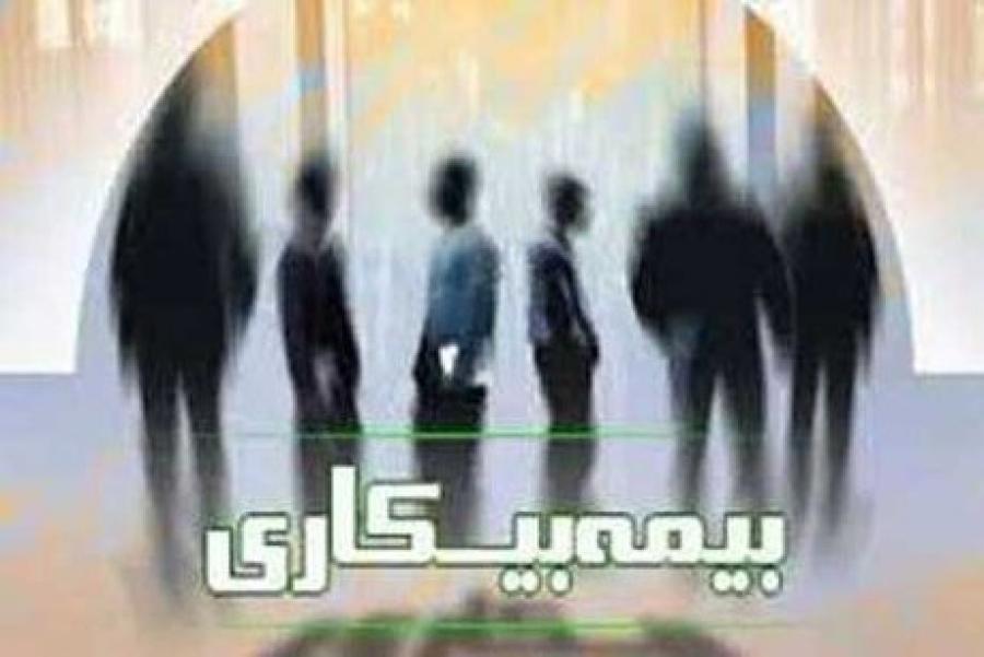 سامانه بیمه بیکاری افتتاح شد