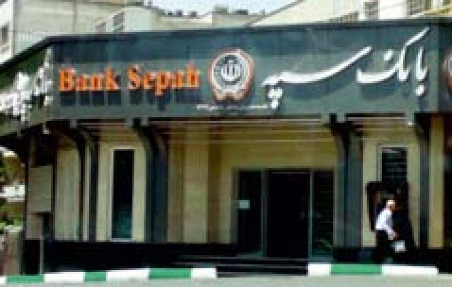 سامانه های بانک سپه بامداد جمعه قطع می شود