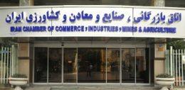 اعلام دلایل مخالفت اتاق ایران با افزایش مالیات علی الحساب واردات