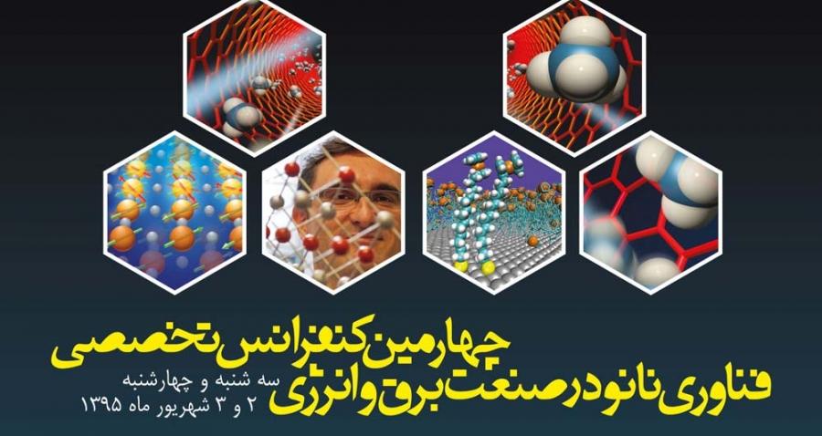 """برگزاری """"چهارمین کنفرانس تخصصی فناوری نانو در صنعت برق و انرژی"""""""