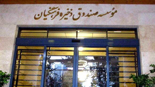 آیا ورود صندوق ذخیره فرهنگیان به بورس به نفع فرهنگیان است؟