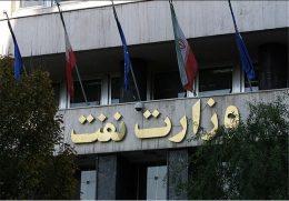 وزارت نفت از فسادهای نفتی دولت گذشته باخبراست
