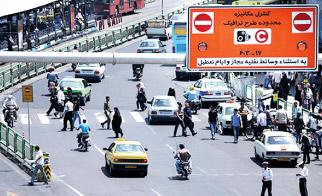 بروز مشکل در سامانه ثبت نام طرح ترافیک
