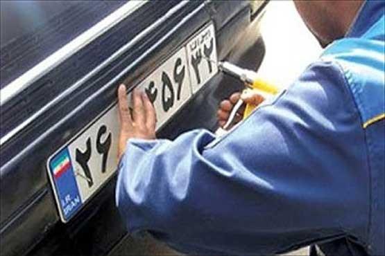 قیمت جدید تعویض پلاک خودرو