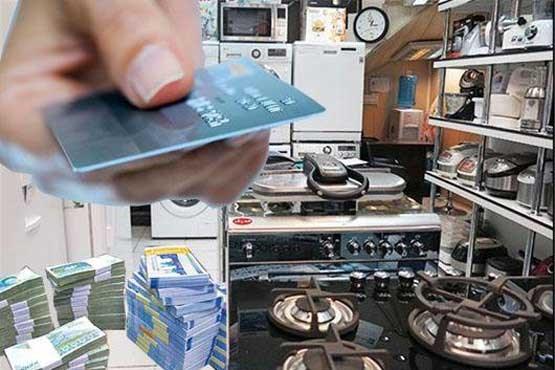 کارت های اعتباری خرید کالا بدون مشتری ماند