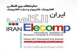 برگزاری نمایشگاه الکامپ از ۲۵ آذر در تهران