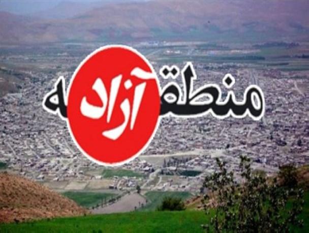 اداره مناطق آزاد به وزارت اقتصاد سپرده شد + نظر کارشناسان