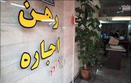 جدیدترین اخبار از بازار اجاره مسکن در تهران + جدول