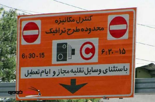 ثبتنام طرح ترافیک ۹۶ از فردا آغاز می شود