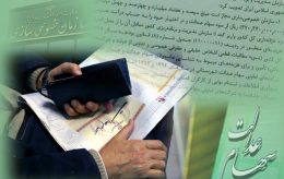 جزئیات راهاندازی سامانه جدید سهام عدالت/ثبت اطلاعات ازاواخر بهمن