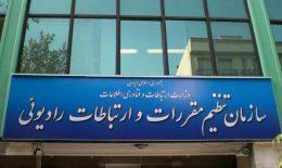 دولت ۲ مجوز خدمات ارتباطی ثابت صادر کرد