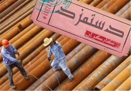 احتمال تعیین مزد سال۹۶ کارگران به شکل منطقهای