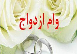 افزایش سقف وام ازدواج
