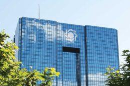 بخشنامه ابلاغی بانک مرکزی برای بدهکاران بانکی+جزئیات