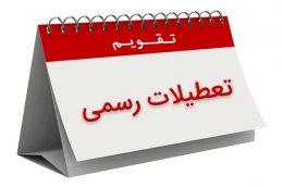 ۳۰ اسفند تعطیل رسمی شد