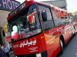 ارائه بسته های تهران گردی ویژه نوروز ۹۶