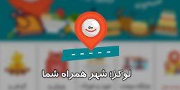 سفر نوروزی با اپلیکیشن اماکن شهرهای ایران