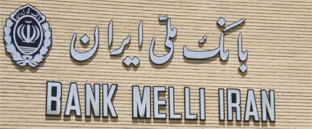 توضیح بانک ملی در خصوص فروش سهام عدالت / واریز ۶۰۰ میلیارد تومان به حساب سهامداران