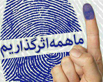 رای میدهم