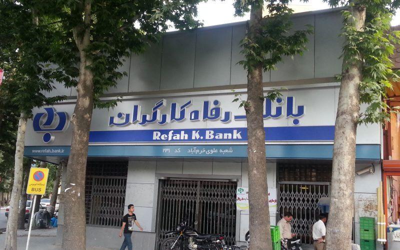 دو علت اصلی عدم واریز پول سهام عدالت در بانک رفاه / سهامدارانی که وجهی دریافت نکردهاند، چه کنند؟