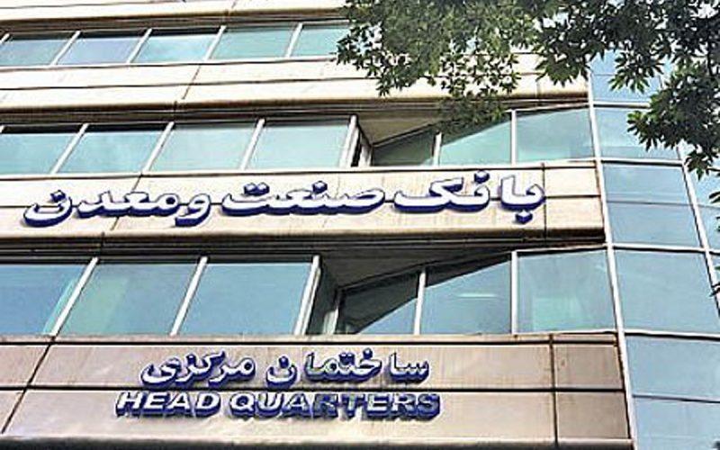 با تسهیلات بانک صنعت و معدن شرکت اعتماد بتن آشنا در هفته دولت افتتاح شد