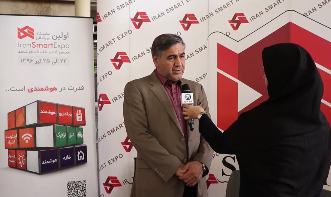 مصاحبه با رئیس کمیته اجرایی نمایشگاه ایران اسمارت