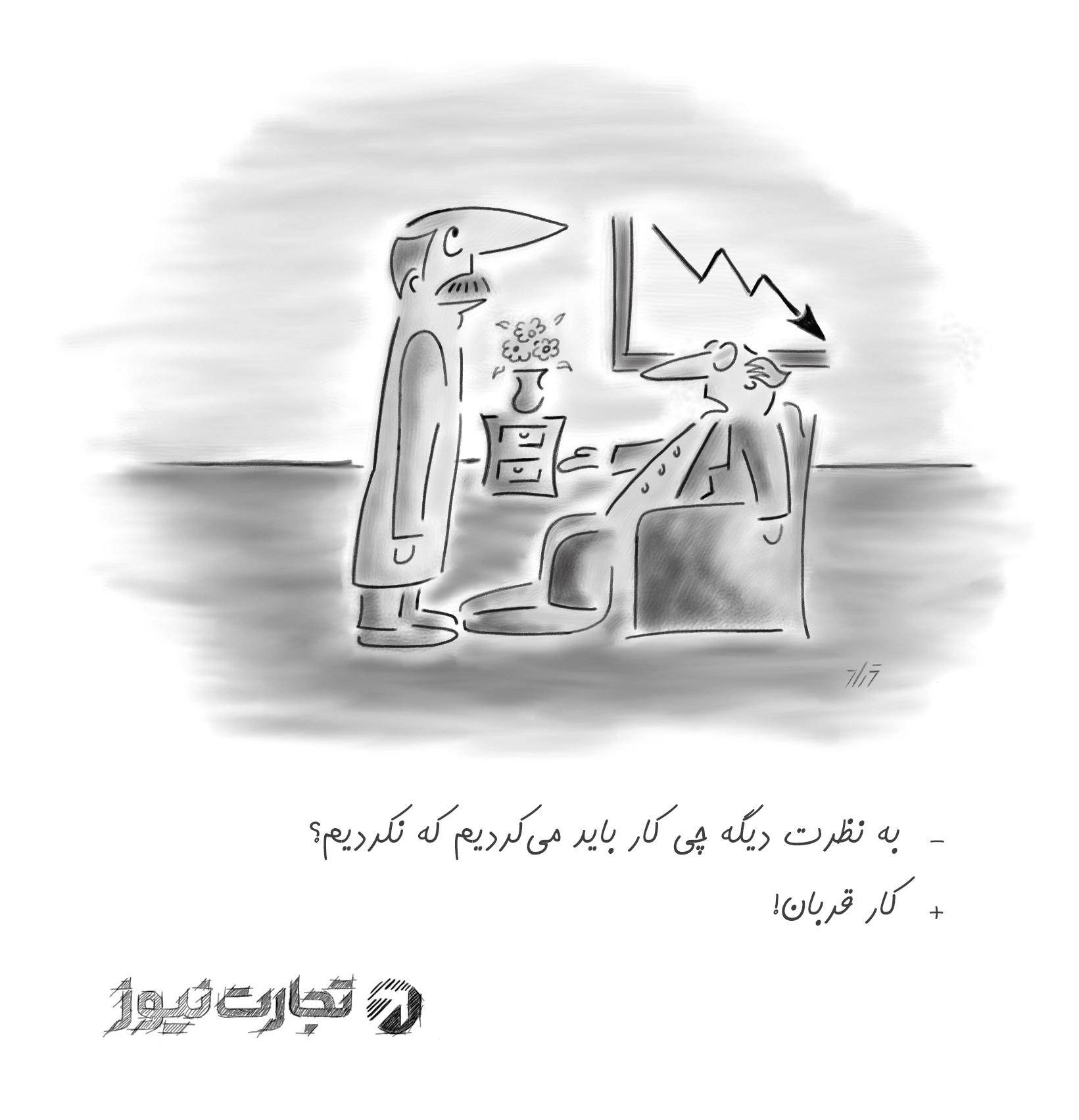 کاریکاتور کار شکست رئیس کارتون اقتصاد