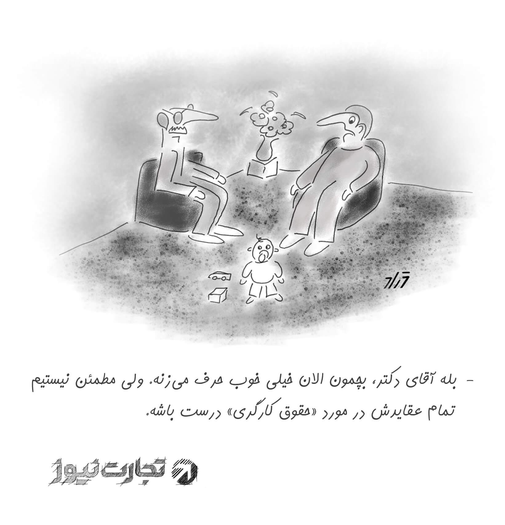 کاریکاتور کارتون تجارتنیوز صحبت بچه گفتاردرمانی دکتر پزشک حقوق کارگری