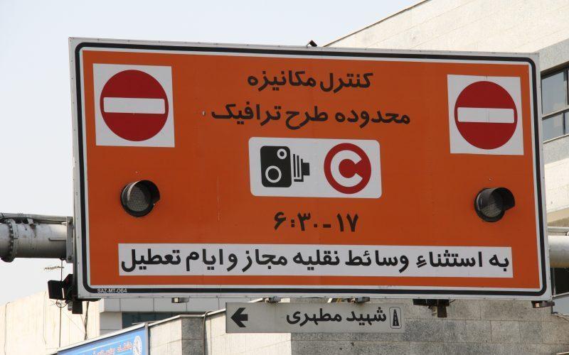 چند نکته درباره طرح ترافیک جدید در تهران