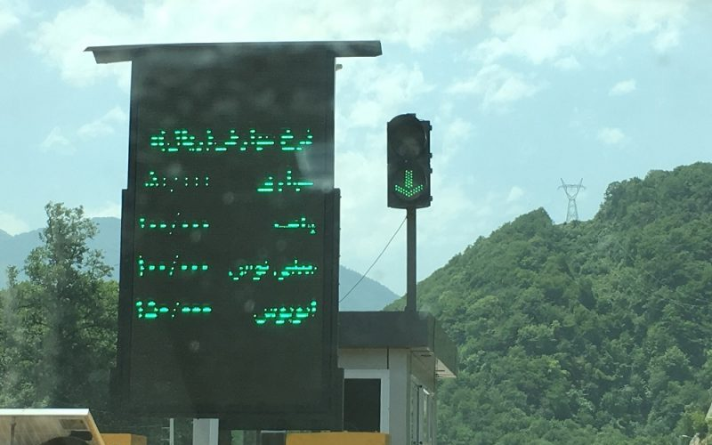 میزان عوارض آزادراه تهران – شمال تعیین نشده است