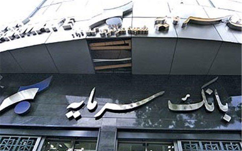 نماد بانک سرمایه در فرابورس باز شد