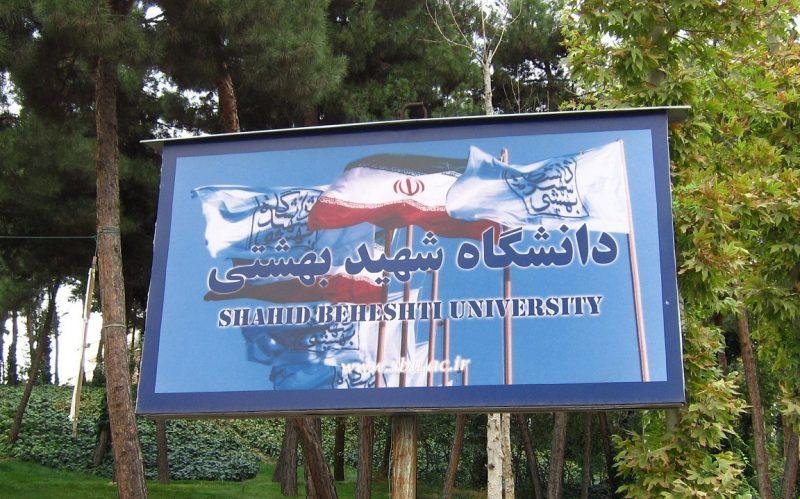 حذف رشته مهندسی هستهای دانشگاه شهید بهشتی تکذیب شد