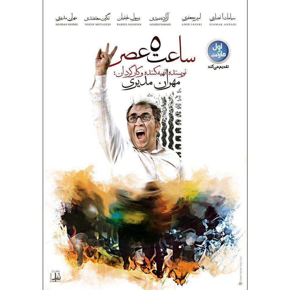 پوستر فیلم سینمایی ساعت پنج عصر مهران مدیری