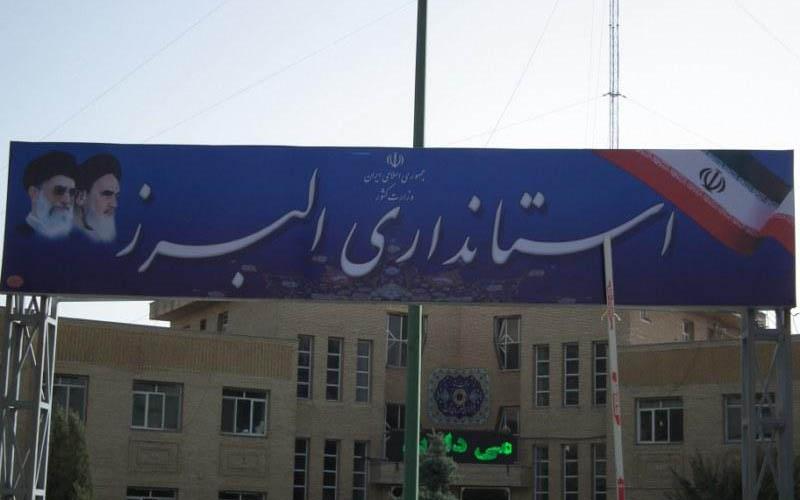 ادارات البرز روز پنجشنبه تعطیل شدند