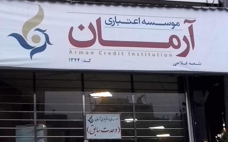 یک بانک متولی آرمان میشود