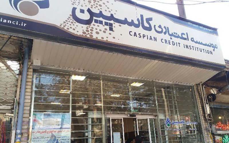 سپردهگذاران مؤسسه اعتباری کاسپین مقابل شعبه سعادتآباد تهران تجمع کردند.