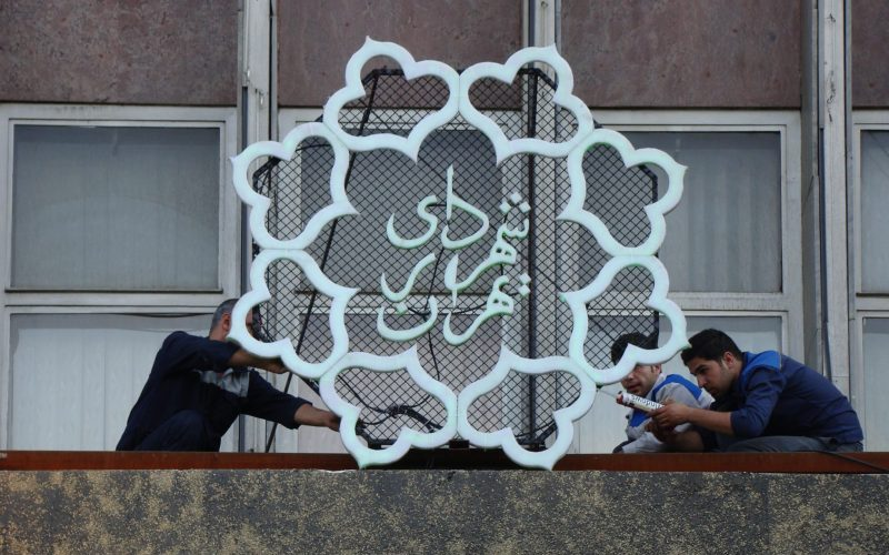 تهران؛ سکوی بلندپروازیهای سیاسی