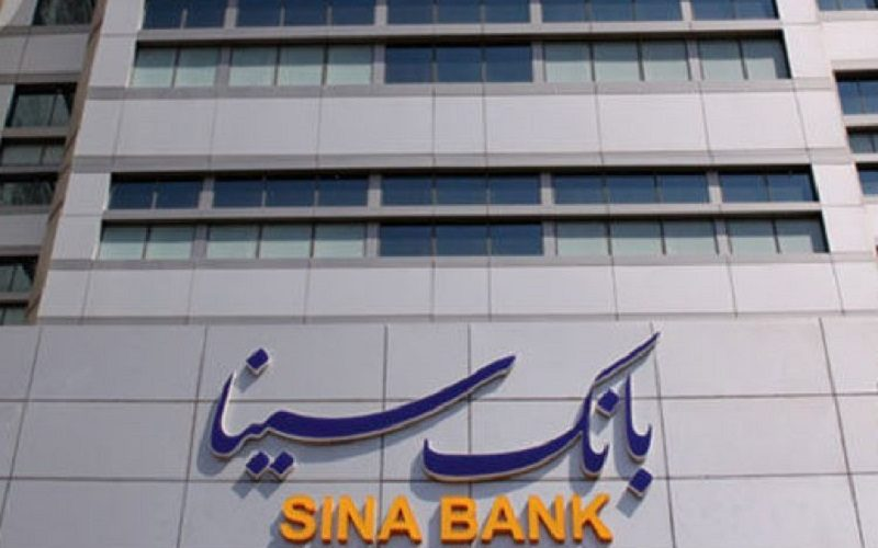 تعامل بانک سینا با ۲۵ بانک معتبر دنیا