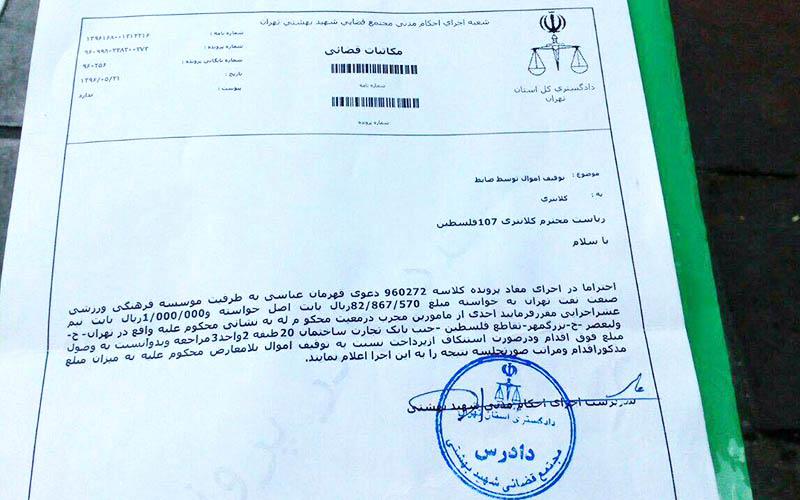 توضیحات دادگستری درباره توقیف اموال باشگاه نفت