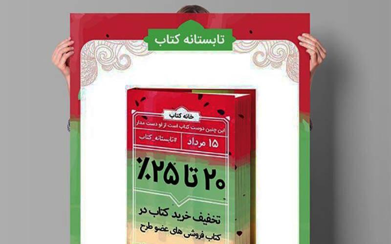 ادامه صدرنشینی تهرانیها در استفاده از یارانه طرح تابستانه کتاب