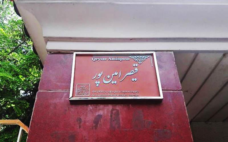 کاشی ماندگار بر سردر خانه قیصر امینپور نصب شد