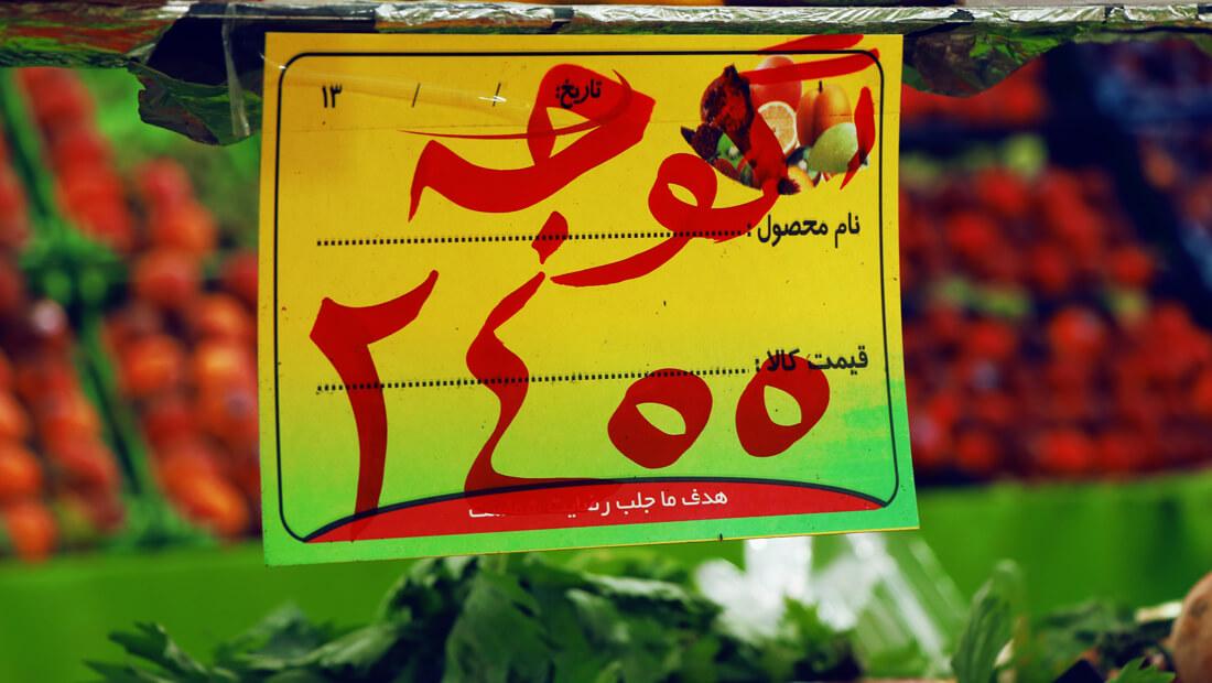 قیمتگذاری دولتی گوجهفرنگی قیمت