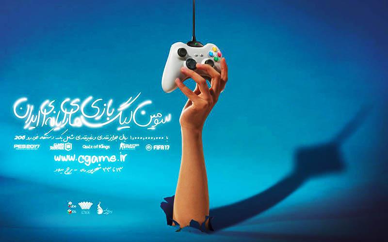 قوانین سومین لیگ بازیهای رایانهای ایران منتشر شد