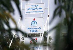 مناقصه میدان نفتی آزادگان