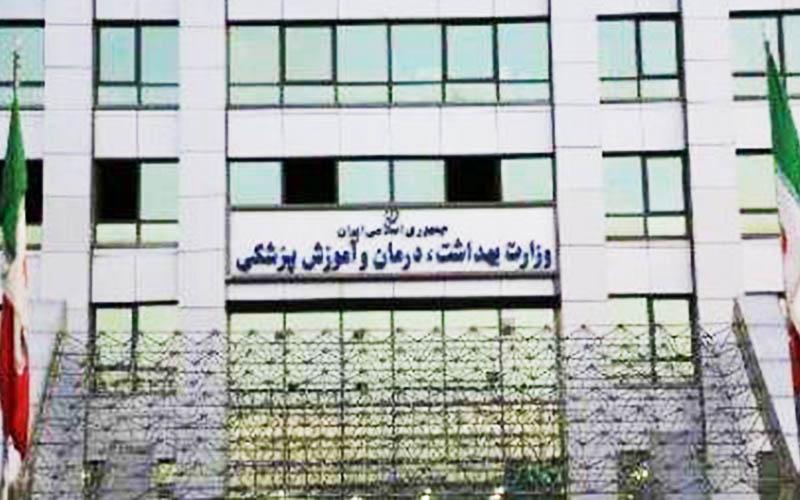 ۶۴۵ دانشگاه خارجی مورد تایید وزارت بهداشت